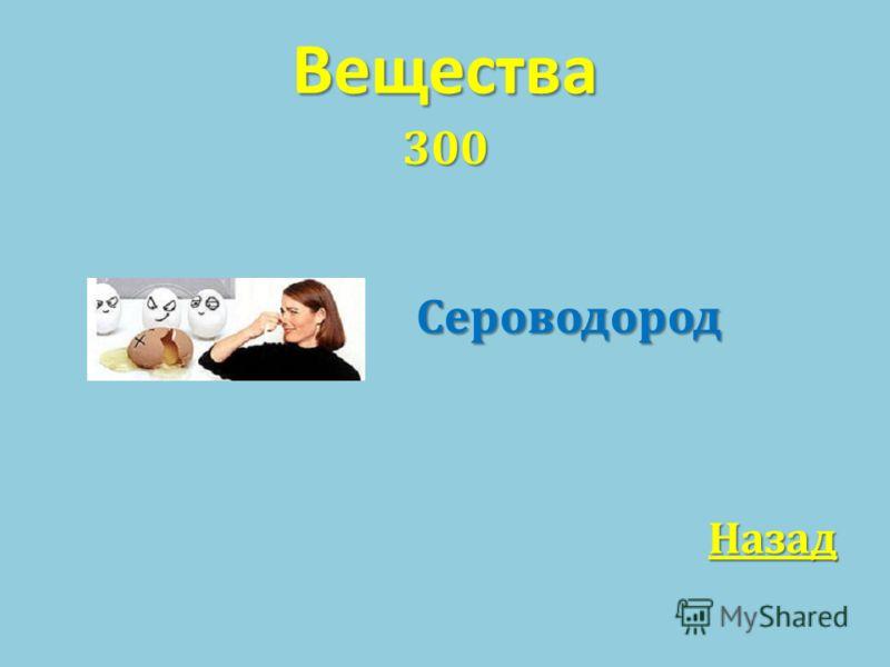 Вещества 300 Сероводород Сероводород Назад