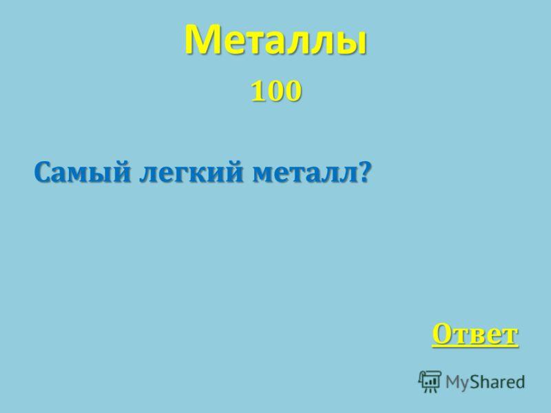 Металлы 100 Самый легкий металл ? Ответ