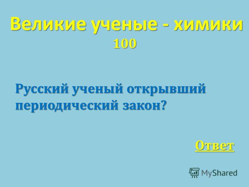 Великие ученые - химики 100 Русский ученый открывший периодический закон ? Ответ