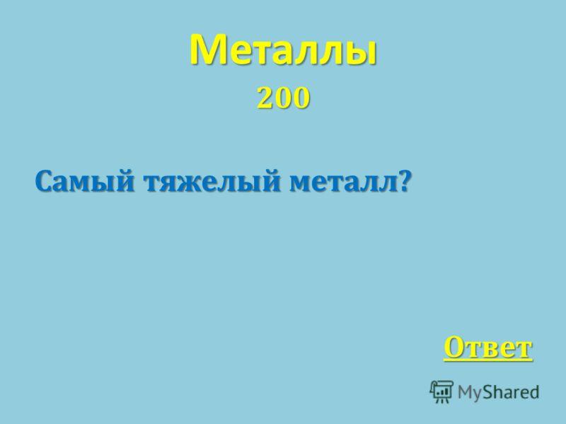 Металлы 200 Самый тяжелый металл ? Ответ