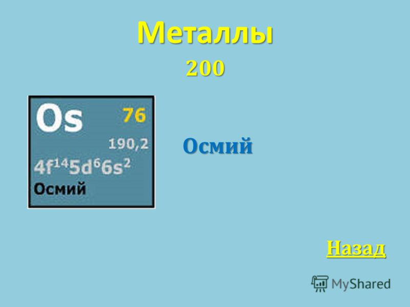 Металлы 200 Осмий Осмий Назад