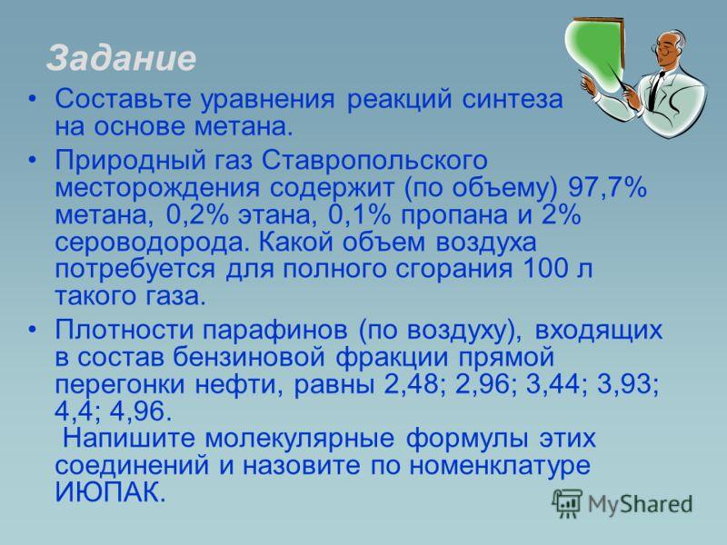 Задание Составьте уравнения реакций синтеза на основе метана. Природный газ Ставропольского месторождения содержит (по объему) 97,7% метана, 0,2% этана, 0,1% пропана и 2% серoводорода. Какой объем воздуха потребуется для полного сгорания 100 л такого