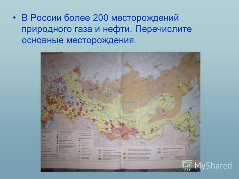 В России более 200 месторождений природного газа и нефти. Перечислите основные месторождения.