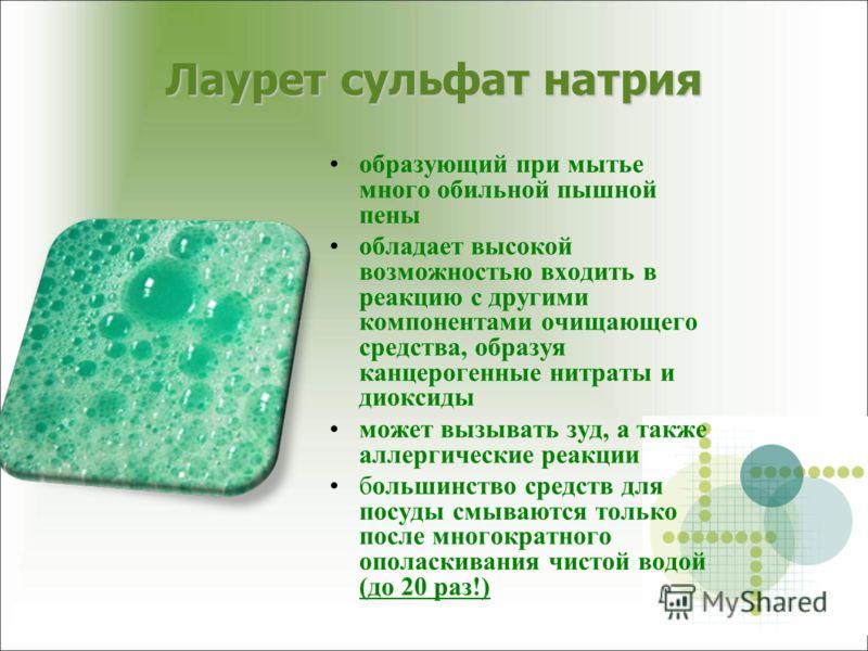 Лаурет сульфат натрия образующий при мытье много обильной пышной пены обладает высокой возможностью входить в реакцию с другими компонентами очищающего средства, образуя канцерогенные нитраты и диоксиды может вызывать зуд, а также аллергические реакц