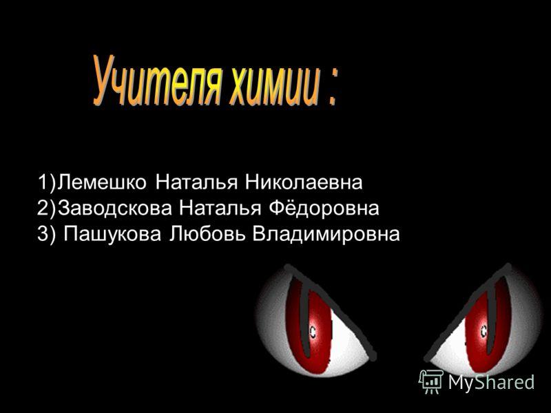1)Лемешко Наталья Николаевна 2)Заводскова Наталья Фёдоровна 3) Пашукова Любовь Владимировна 1
