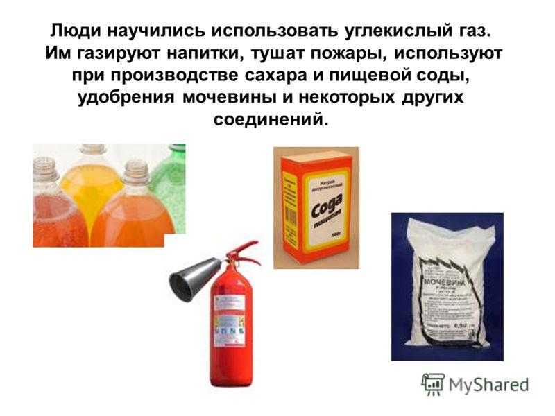 Люди научились использовать углекислый газ. Им газируют напитки, тушат пожары, используют при производстве сахара и пищевой соды, удобрения мочевины и некоторых других соединений.