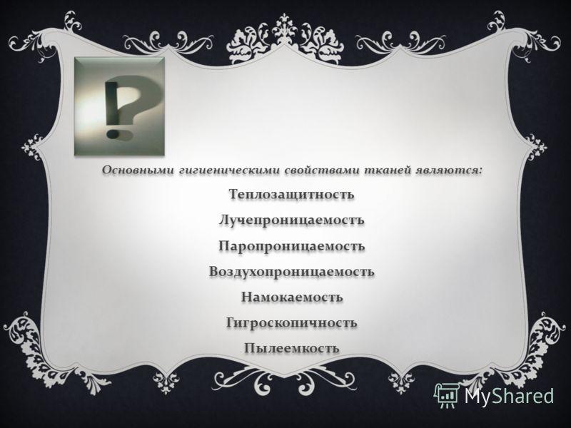 Основными гигиеническими свойствами тканей являются : Теплозащитность Лучепроницаемостъ Паропроницаемость Воздухопроницаемость Намокаемость Гигроскопичность Пылеемкость Основными гигиеническими свойствами тканей являются : Теплозащитность Лучепроница
