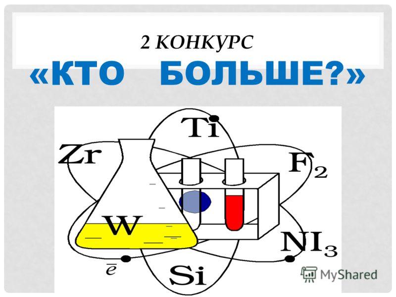 2 КОНКУРС «КТО БОЛЬШЕ?»