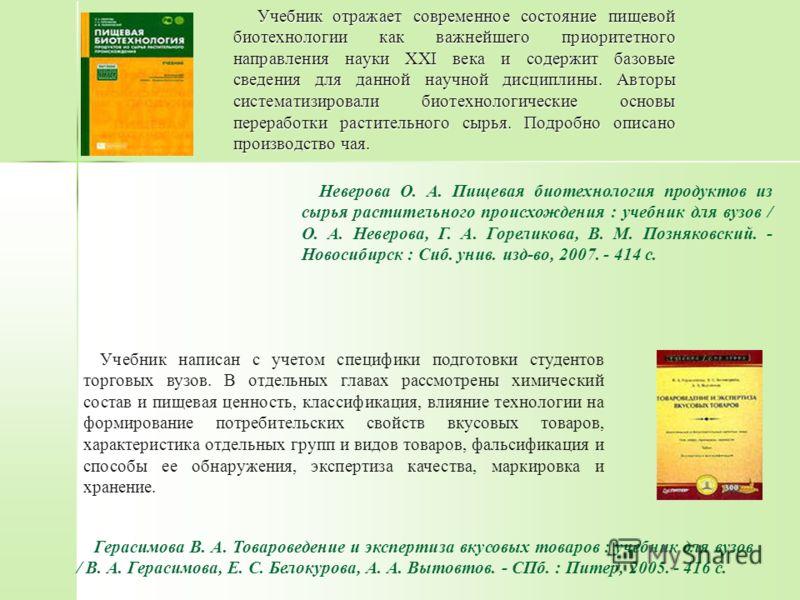 Учебник отражает современное состояние пищевой биотехнологии как важнейшего приоритетного направления науки XXI века и содержит базовые сведения для данной научной дисциплины. Авторы систематизировали биотехнологические основы переработки растительно