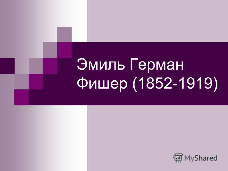 Эмиль Герман Фишер (1852-1919)