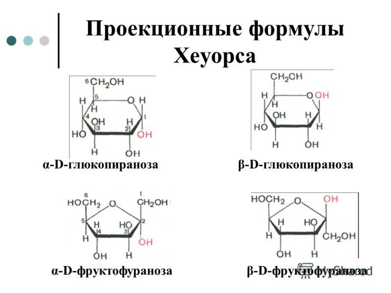 Проекционные формулы Хеуорса α-D-фруктофураноза β-D-фруктофураноза α-D-глюкопираноза β-D-глюкопираноза