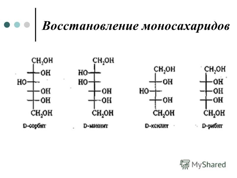 Восстановление моносахаридов