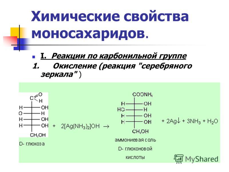 Химические свойства моносахаридов. I. Реакции по карбонильной группе 1. Окисление (реакция серебряного зеркала )