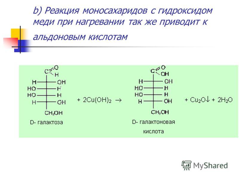 b) Реакция моносахаридов с гидроксидом меди при нагревании так же приводит к альдоновым кислотам