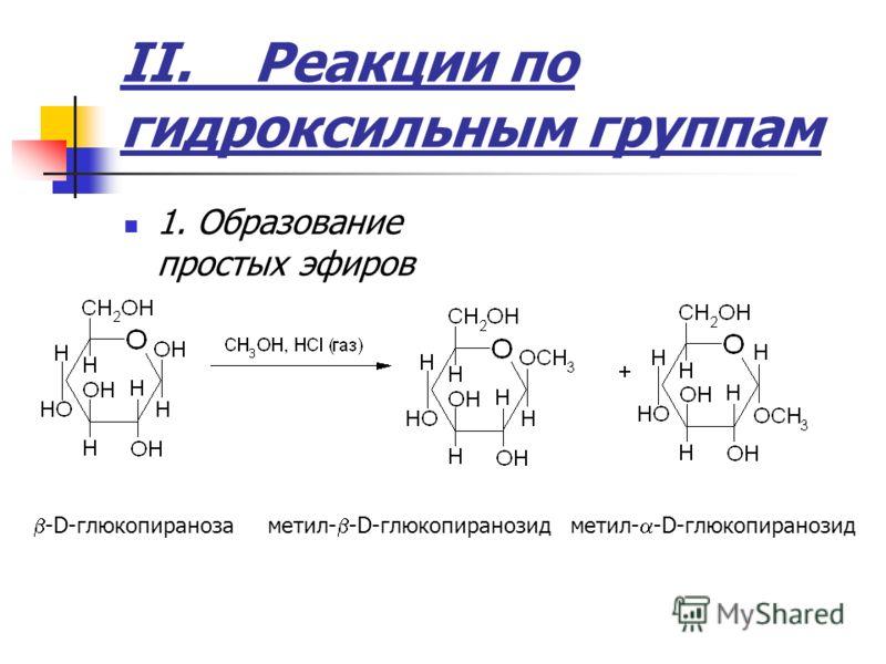 II. Реакции по гидроксильным группам 1. Образование простых эфиров -D-глюкопираноза метил- -D-глюкопиранозид метил- -D-глюкопиранозид