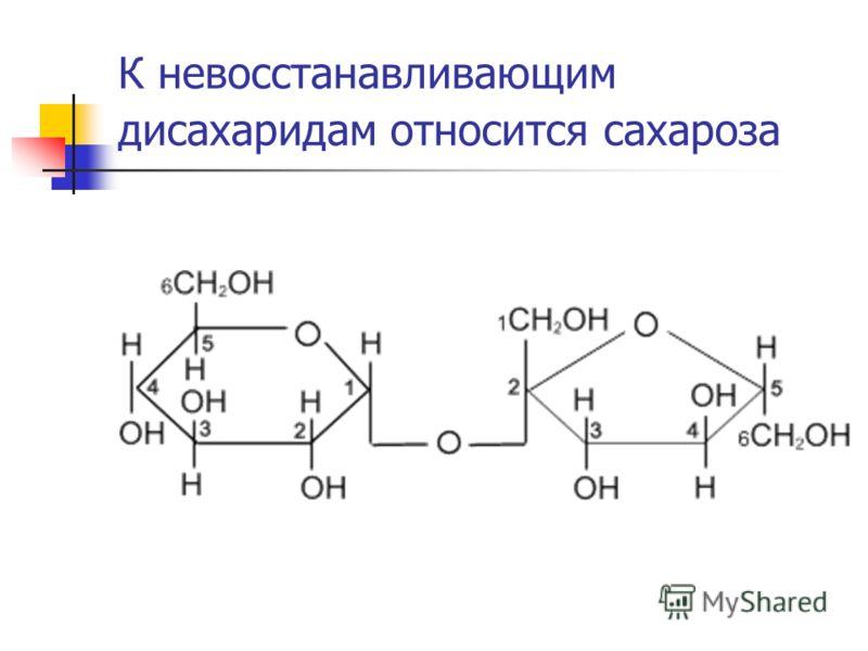 К невосстанавливающим дисахаридам относится сахароза