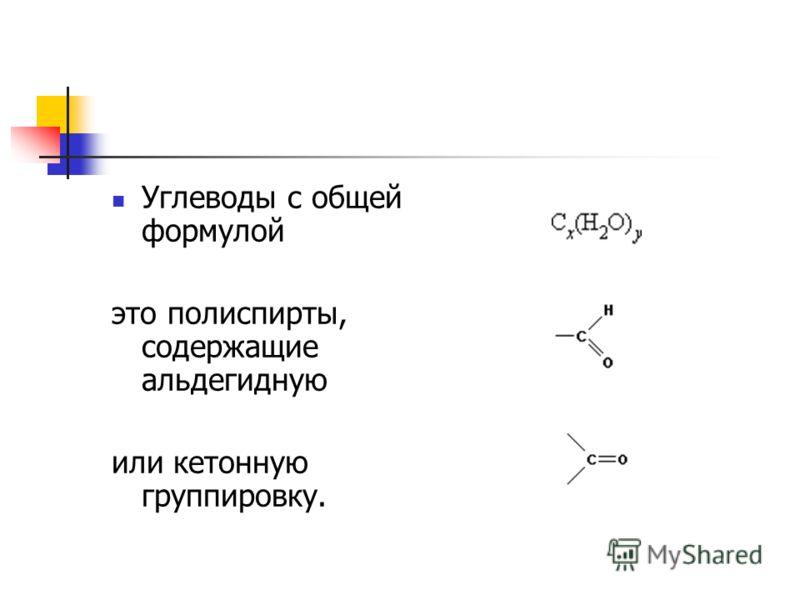 Углеводы с общей формулой это полиспирты, содержащие альдегидную или кетонную группировку.