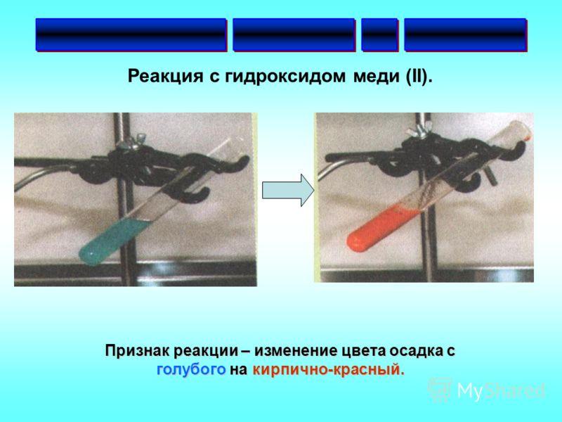 Реакция c гидроксидом меди (II). Признак реакции – изменение цвета осадка с голубого на кирпично-красный.