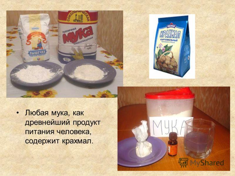 Любая мука, как древнейший продукт питания человека, содержит крахмал.