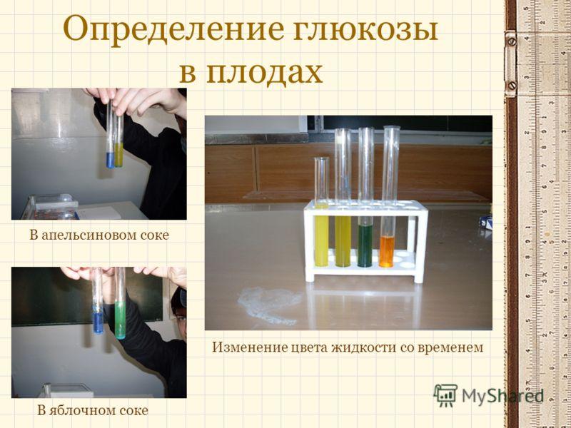 В апельсиновом соке В яблочном соке Изменение цвета жидкости со временем Определение глюкозы в плодах