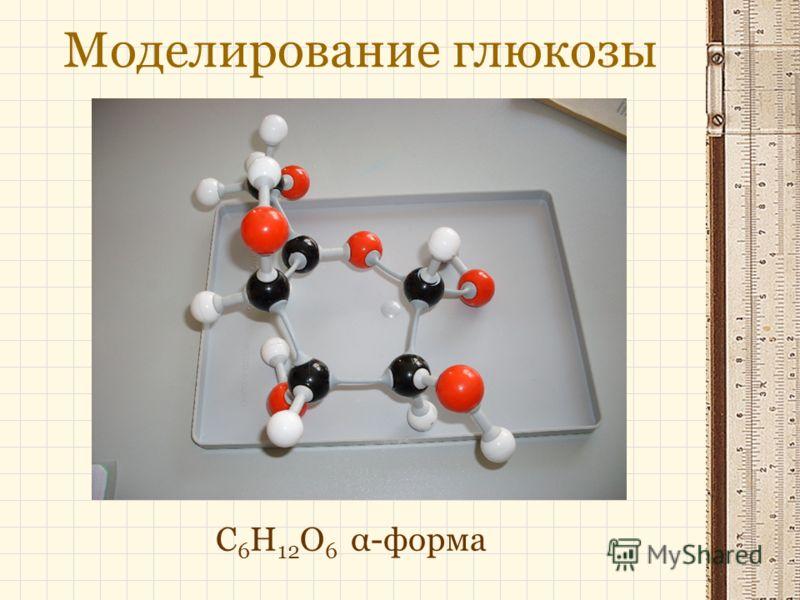 C 6 H 12 O 6 α-форма Моделирование глюкозы