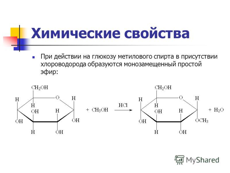 Химические свойства При действии на глюкозу метилового спирта в присутствии хлороводорода образуются монозамещенный простой эфир: