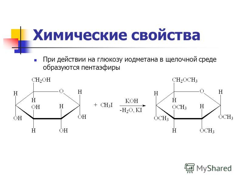Химические свойства При действии на глюкозу иодметана в щелочной среде образуются пентаэфиры