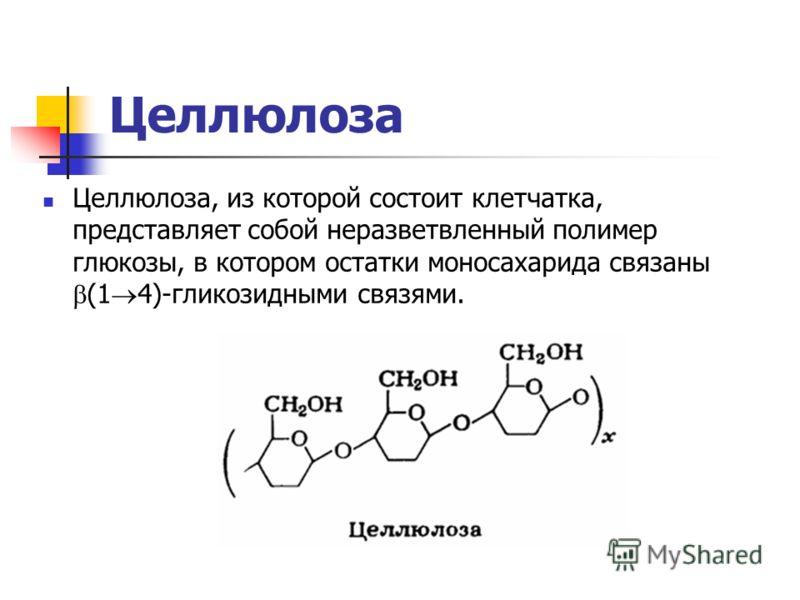 Целлюлоза Целлюлоза, из которой состоит клетчатка, представляет собой неразветвленный полимер глюкозы, в котором остатки моносахарида связаны (1 4)-гликозидными связями.
