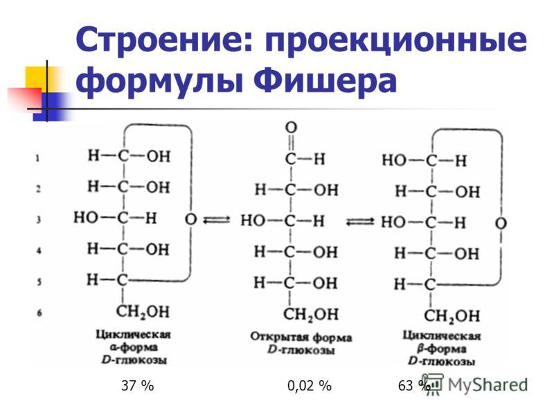 Строение: проекционные формулы Фишера 37 %0,02 %63 %