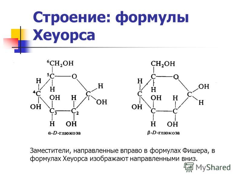 Строение: формулы Хеуорса Заместители, направленные вправо в формулах Фишера, в формулах Хеуорса изображают направленными вниз.