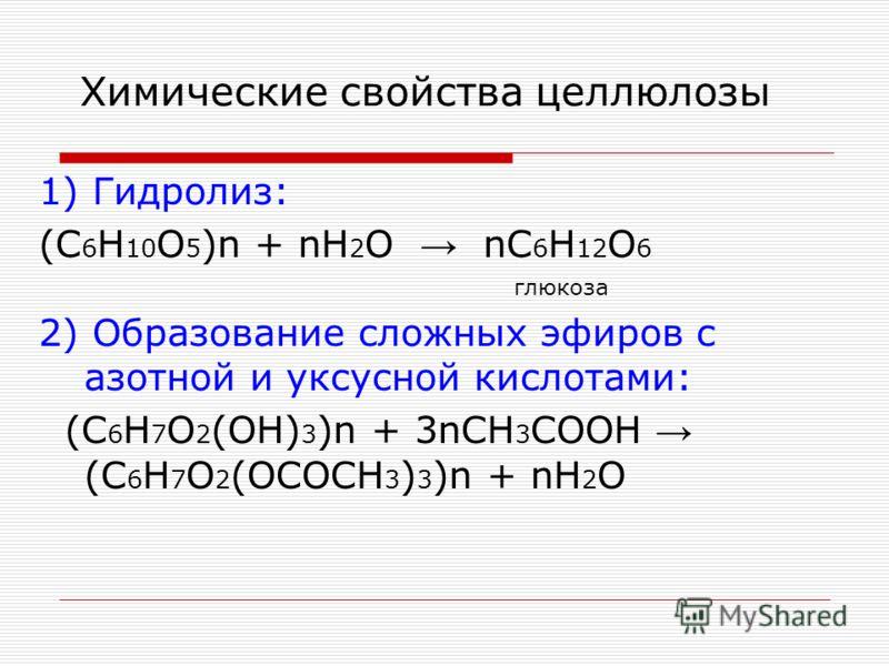 Химические свойства целлюлозы 1) Гидролиз: (C 6 H 10 O 5 )n + nH 2 O nC 6 H 12 O 6 глюкоза 2) Образование сложных эфиров с азотной и уксусной кислотами: (C 6 H 7 O 2 (OH) 3 )n + 3nCH 3 COOH (C 6 H 7 O 2 (OCOCH 3 ) 3 )n + nH 2 O