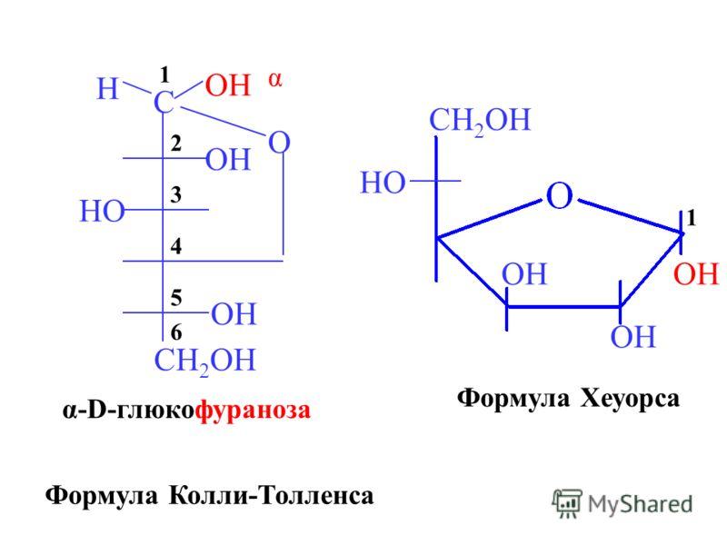 O C H CH 2 OH HO OH 6 5 4 3 2 1 α α-D-глюкофураноза OH HO CH 2 OH Формула Колли-Толленса Формула Хеуорса 1
