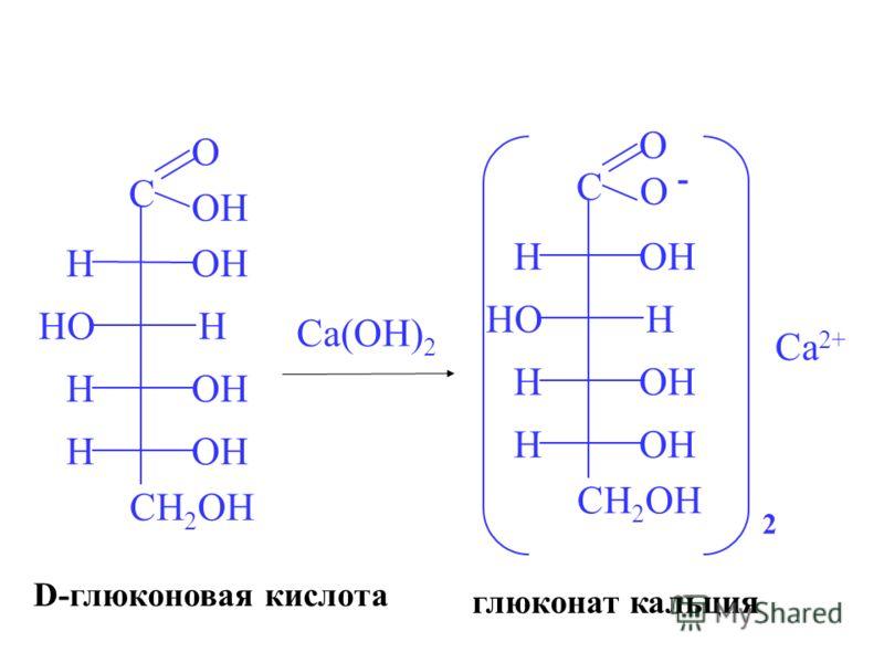 C O OH H H H H CH 2 OH HO OH Ca(OH) 2 C O O - H H H H CH 2 OH HO OH 2 Ca 2+ D-глюконовая кислота глюконат кальция