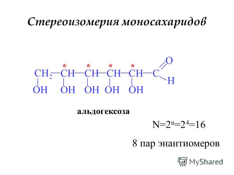 Стереоизомерия моносахаридов CH 2 CH H C O OH альдогексоза **** N=2 n =2 4 =16 8 пар энантиомеров