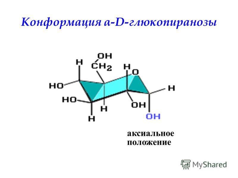 Конформация α-D-глюкопиранозы аксиальное положение