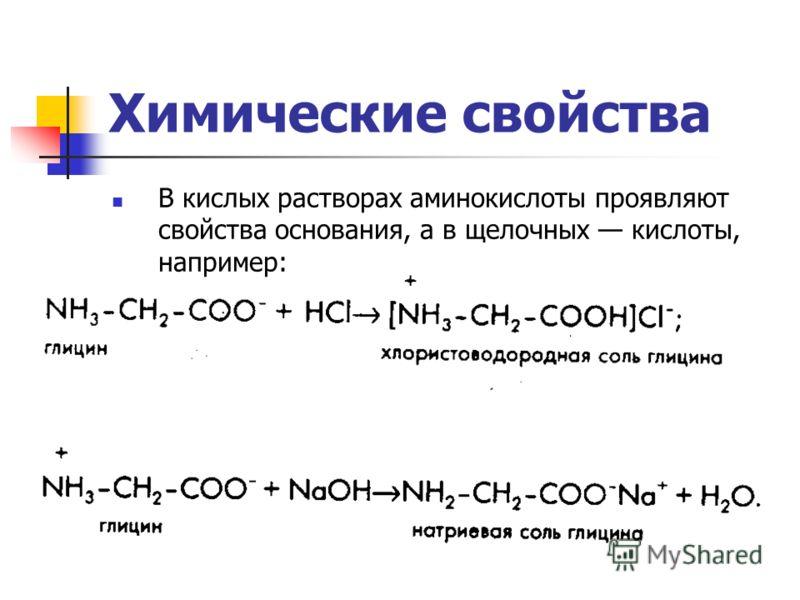 Химические свойства В кислых растворах аминокислоты проявляют свойства основания, а в щелочных кислоты, например: