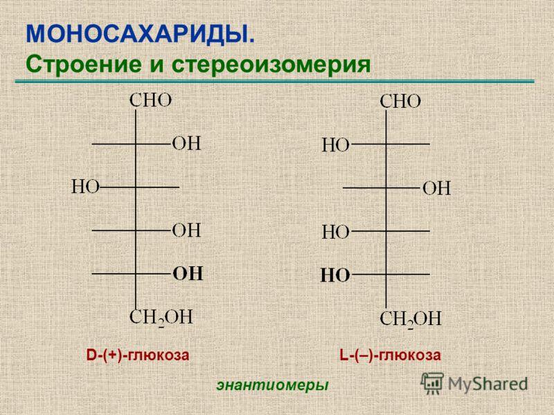 МОНОСАХАРИДЫ. Строение и стереоизомерия D-(+)-глюкозаL-(–)-глюкоза энантиомеры
