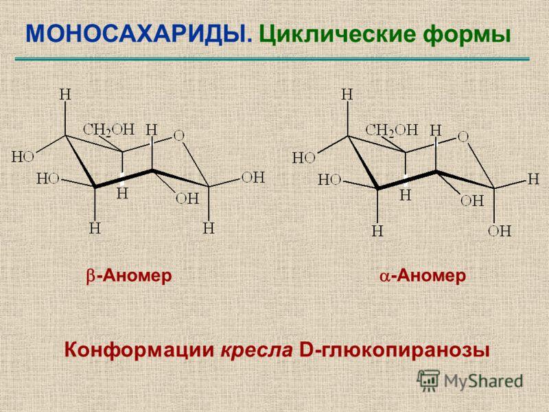 -Аномер Конформации кресла D-глюкопиранозы