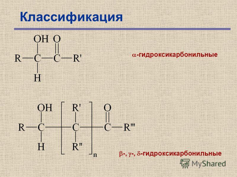 Классификация -гидроксикарбонильные -, -, -гидроксикарбонильные