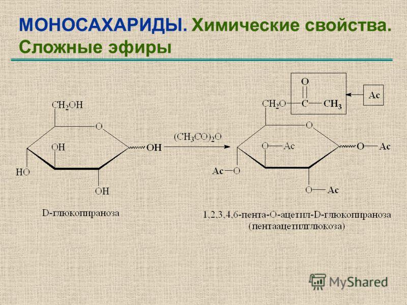 МОНОСАХАРИДЫ. Химические свойства. Сложные эфиры
