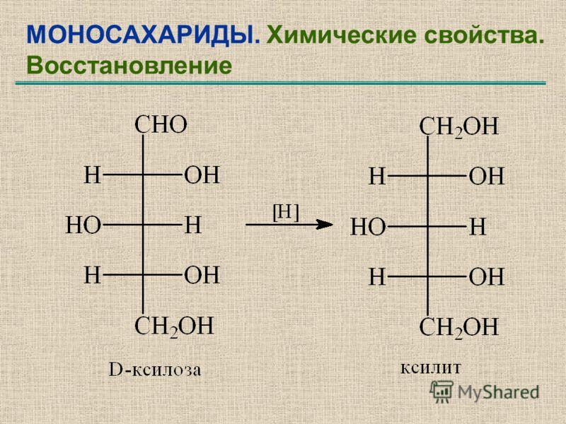 МОНОСАХАРИДЫ. Химические свойства. Восстановление