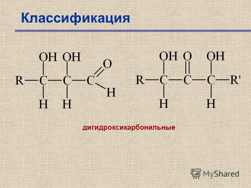 Классификация дигидроксикарбонильные
