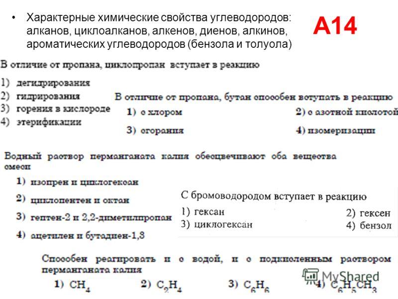 А14 Характерные химические свойства углеводородов: алканов, циклоалканов, алкенов, диенов, алкинов, ароматических углеводородов (бензола и толуола)