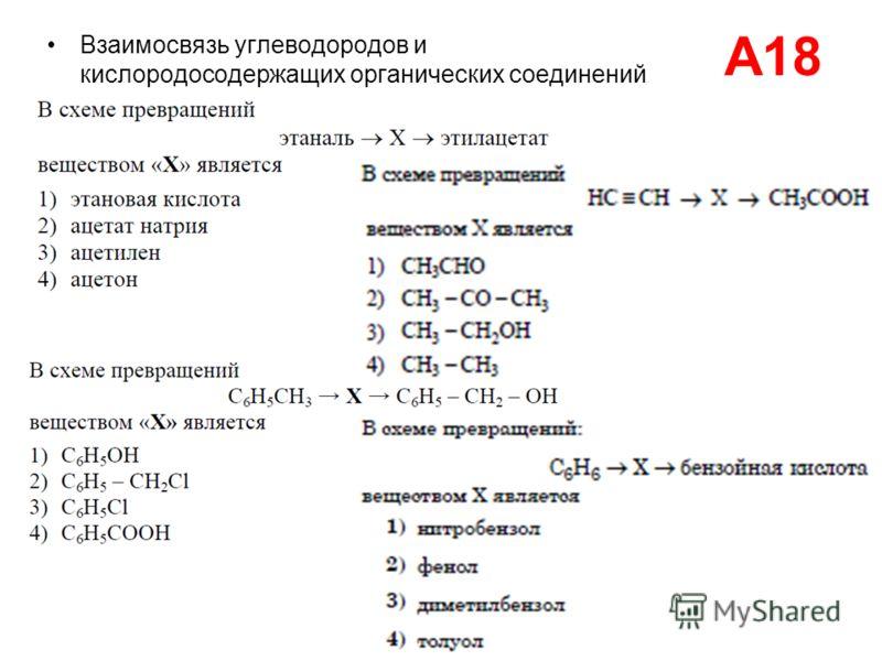 А18 Взаимосвязь углеводородов и кислородосодержащих органических соединений