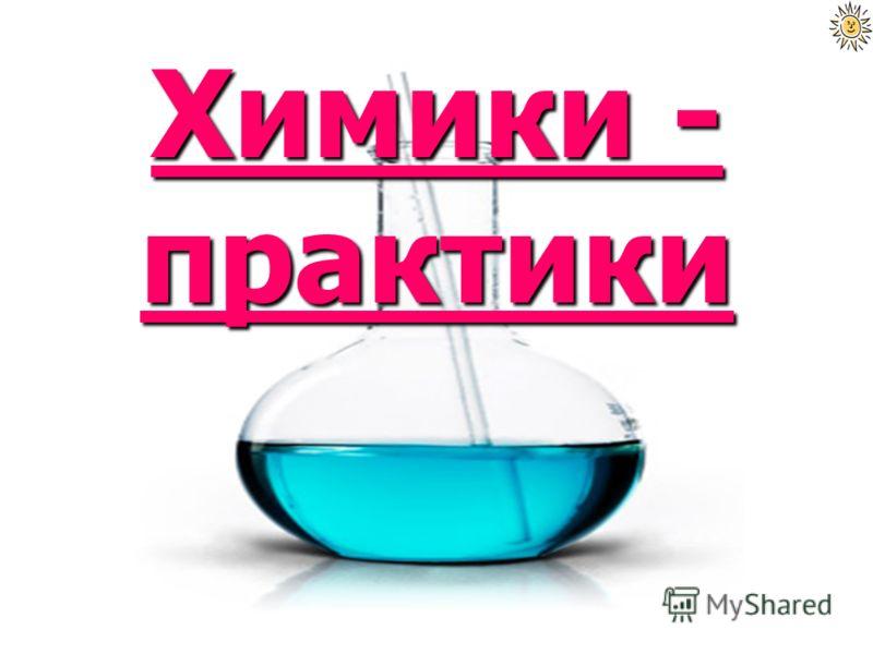 Химики - практики