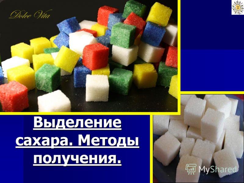 Выделение сахара. Методы получения.