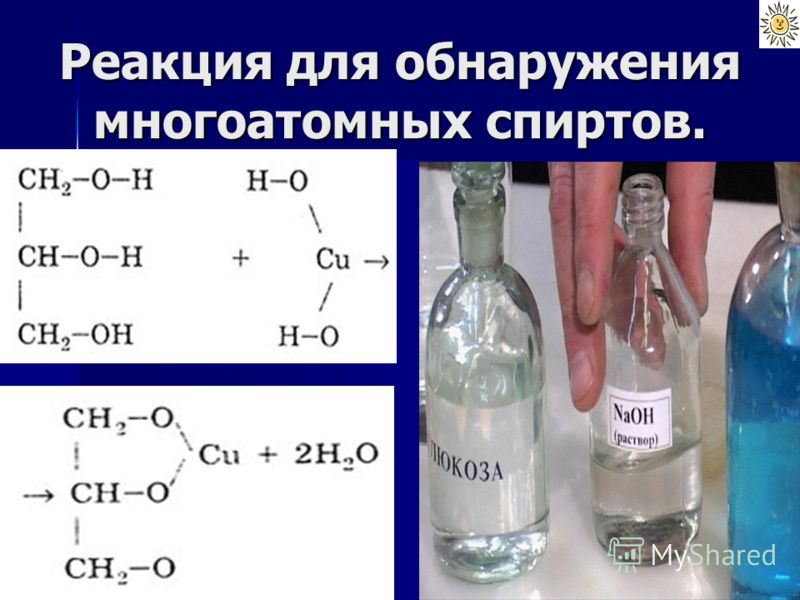 Реакция для обнаружения многоатомных спиртов.