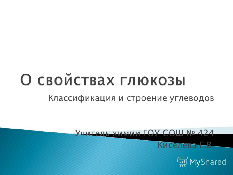 Классификация и строение углеводов Учитель химии ГОУ СОШ 424 Киселева Г.В.