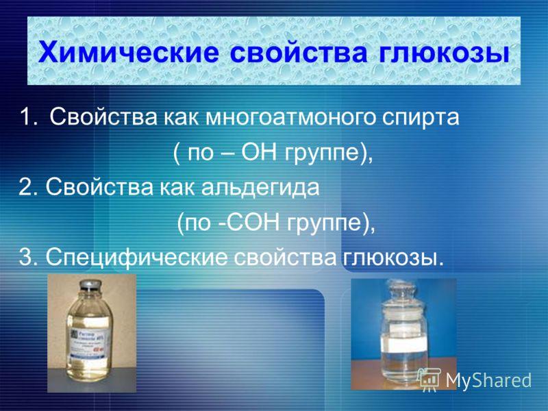 1.Свойства как многоатмоного спирта ( по – ОН группе), 2. Свойства как альдегида (по -СОН группе), 3. Специфические свойства глюкозы. Химические свойства глюкозы