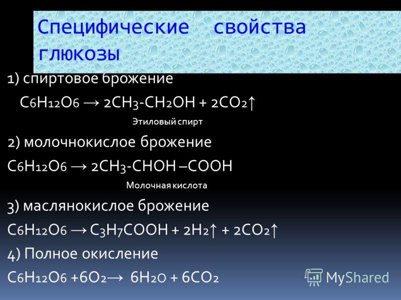 1) спиртовое брожение С 6 Н 12 О 6 2СН 3 -СН 2 ОН + 2СО 2 Этиловый спирт 2) молочнокислое брожение С 6 Н 12 О 6 2СН 3 -СНОН –СООН Молочная кислота 3) маслянокислое брожение С 6 Н 12 О 6 С 3 Н 7 СООН + 2Н 2 + 2СО 2 4) Полное окисление С 6 Н 12 О 6 +6О